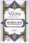 BUKU PINTAR AL-QUR'AN ; 1000 TANYA JAWAB DALAM QURANUL KARIM